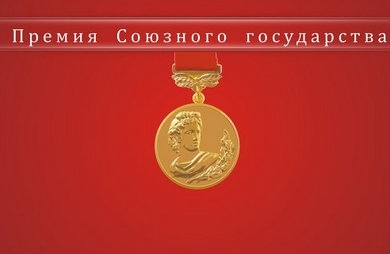 Expert Council voted for nominees for Union State awards in the field of literature and art