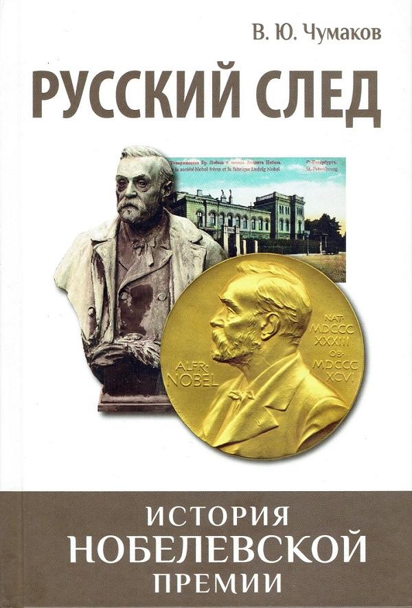 Chumakov-Nobel.jpg